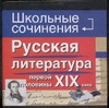 - Русская литература первой половины XIX века обложка книги