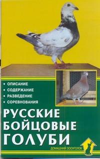 Печенев С.И., Рахманов А.И. - Русские бойцовые голуби обложка книги