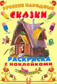 Бай О.Б. - Русские народные сказки. Раскраска с наклейками обложка книги