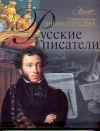 Поликовская А. - Русские писатели обложка книги