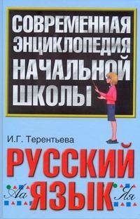 Терентьева И.Г. - Русский язык обложка книги