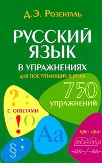 Розенталь Д. Э. - Русский язык в упражнениях для поступающих в вузы обложка книги