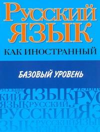 Будильцева М.Б., Пугачев И.А., Царева Н.Ю. - Русский язык как иностранный. Базовый уровень. Учебник обложка книги