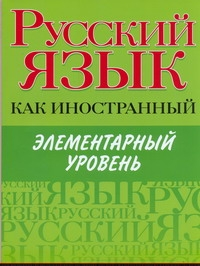 Будильцева М.Б., Царева Н.Ю. - Русский язык как иностранный. Элементарный уровень. Учебник обложка книги
