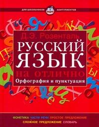 Розенталь И.С - Русский язык на отлично.Орфография и пунктуация обложка книги