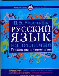 Розенталь Д. Э. - Русский язык на отлично.Упражнения и комментарии обложка книги