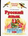 Желтовская Л.Я. - Русский язык. 3 класс. В 2 ч. Ч. 1 обложка книги