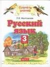 Желтовская Л.Я. - Русский язык. 3 класс. В 2 ч. Ч. 2 обложка книги
