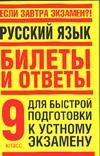 Русский язык. Билеты и ответы. 9 класс Баронова М.М.