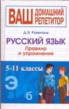 Розенталь И.С - Русский язык. Правила и упражнения. 5-11 классы обложка книги