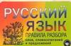 Глушкова Наталья Викторовна - Русский язык. Правила разбора слов, словосочетаний и предложений обложка книги