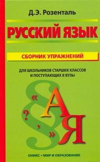 Розенталь Д. Э. - Русский язык. Сборник упражнений обложка книги
