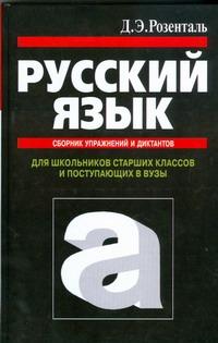 Розенталь И.С - Русский язык. Сборник упражнений и диктантов обложка книги