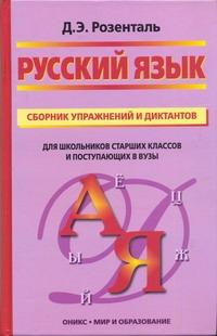 Розенталь Д. Э. - Русский язык. Сборник упражнений и диктантов. [5-11 классы] обложка книги