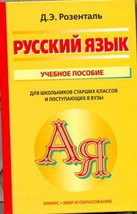 Розенталь Д. Э. - Русский язык. Учебное пособие обложка книги