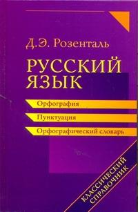 Розенталь Д. Э. - Русский язык.Орфография.Пунктуация. обложка книги