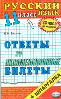 Ерохина Е.Л. - Русский язык.Ответы на экзаменационные билеты.11 класс+шпаргалки обложка книги