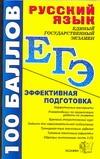 Ивашова О.Д. - Русский язык.Пособие для подготовки к ЕГЭ и централизованному тестированию обложка книги