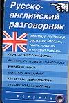 Гладких А.Г. - Русско-английский разговорник обложка книги