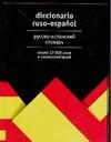 Платонова Е.Е. - Русско-испанский словарь обложка книги
