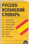Гурьева Л. - Русско-испанский словарь обложка книги