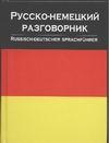 Лазарева Е.И. - Русско-немецкий разговорник обложка книги