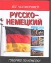 Русско-немецкий разговорник Лазарева Е.И.