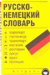 Козлов Л.И. - Русско-немецкий словарь обложка книги