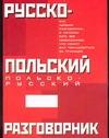 Русско-польский. Польско-русский разговорник Лазарева Е.И.