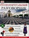 Иванов Н.В. - Русско-португальский разговорник обложка книги
