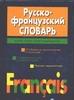 Скакун В.Л. - Русско-Французский словарь обложка книги