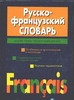 Русско-Французский словарь Скакун В.Л.