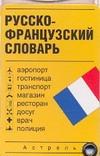 Геннис И.В. - Русско-французский словарь обложка книги