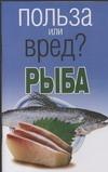 Орлова Л. - Рыба обложка книги