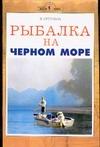 Сугробов В.Ю. - Рыбалка на Черном море обложка книги