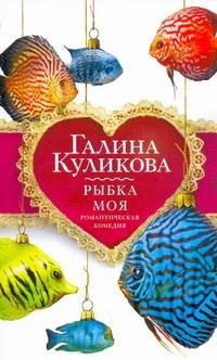 Рыбка моя Куликова Г.М.