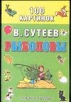 Рыболовы Сутеев В.Г.