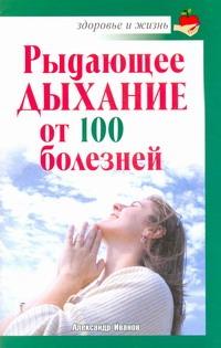 Иванов А. - Рыдающее дыхание от ста болезней обложка книги