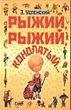 Успенский Э.Н. - Рыжий, рыжий, конопатый... обложка книги