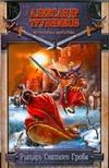Трубников Александр - Рыцарь Святого Гроба обложка книги