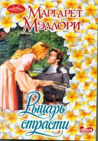 Рыцарь страсти Мэллори Маргарет