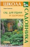 Баринова М.А. - Сад для отдыха и здоровья обложка книги