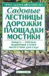 Бондарева О.Б. - Садовые лестницы, дорожки, площадки, мостики обложка книги