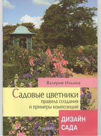 Ильина В.В. - Садовые цветники,Правила создания и примеры композиций обложка книги