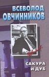 Овчинников В. - Сакура и дуб обложка книги