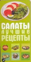 Жукова О. - Салаты. Лучшие рецепты обложка книги