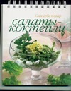 Пивоварова Е. - Салаты-коктейли обложка книги
