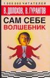 Гурангов В., Долохов В. - Сам себе волшебник обложка книги
