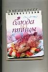 - Сам себе повар:Блюда из птицы обложка книги