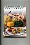 Ройтенберг И. - Сам себе повар:Блюда из сыра обложка книги